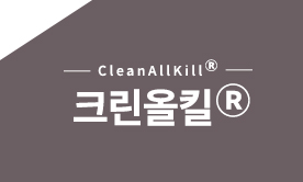 크린올킬<sup>Ⓡ</sup>(Clean All kill<sup>Ⓡ</sup>)